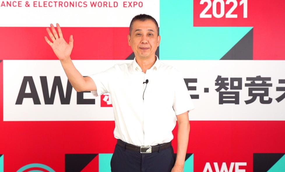 新十年,智竞未来AWE2021正式启动