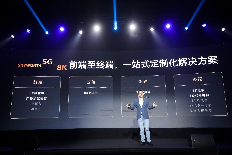 "5G+8K迎来""拐点时刻"" 创维电视一站式端到端解决方案抢占布局先机"