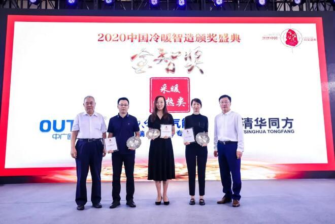 """2020中国""""冷暖智造""""大奖揭晓 53家企业荣膺新一届冷暖之星"""
