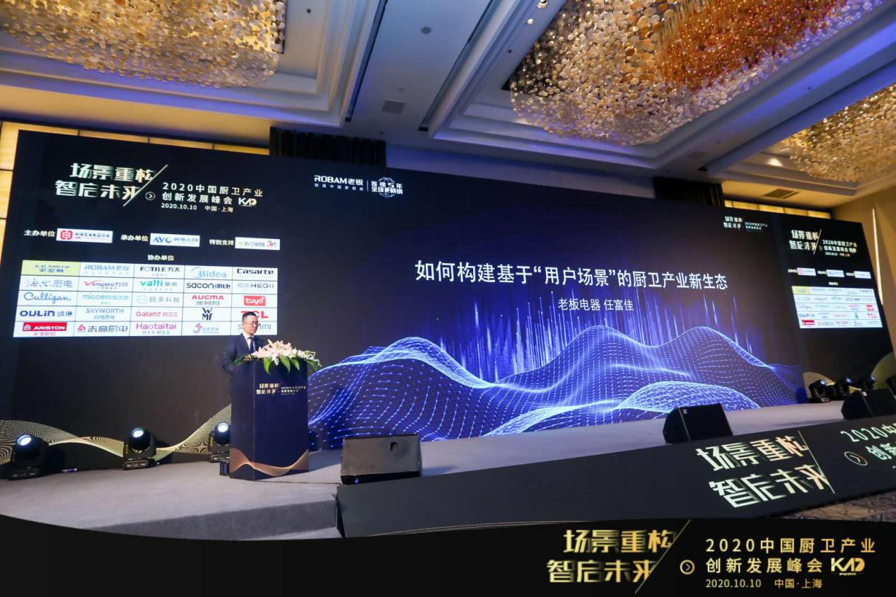 2020中国厨卫创新峰会,老板电器聚焦中式烹饪,引领中国新厨房消费趋势