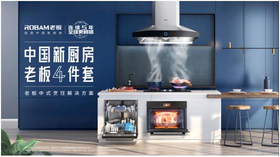 """老板电器任富佳:后疫情时代破冰突围 构建基于""""用户场景""""厨卫产业新生态"""