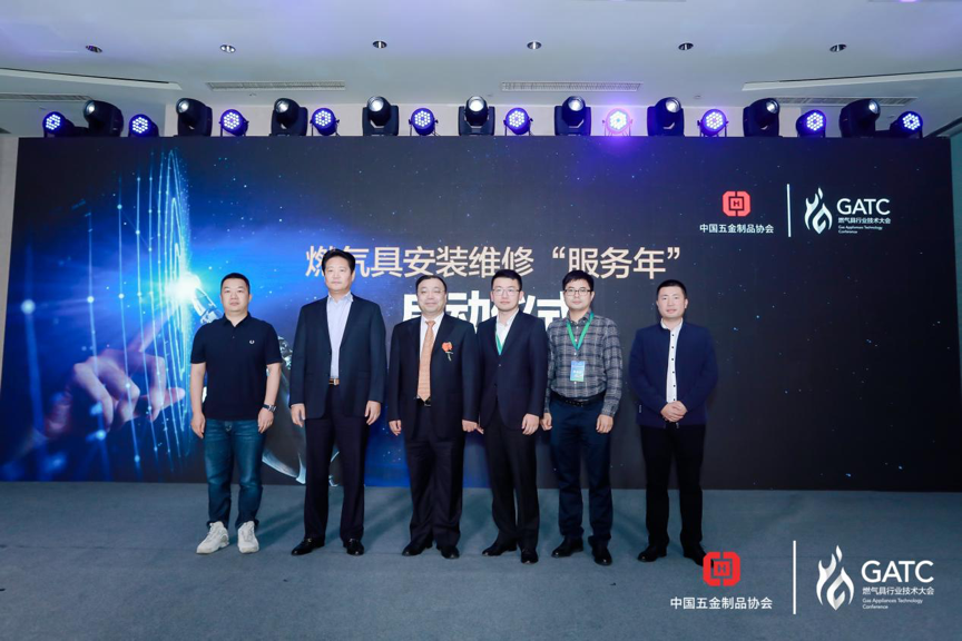新技术 新机遇 新挑战 新发展 ——第二届中国燃气具技术大会于杭州召开