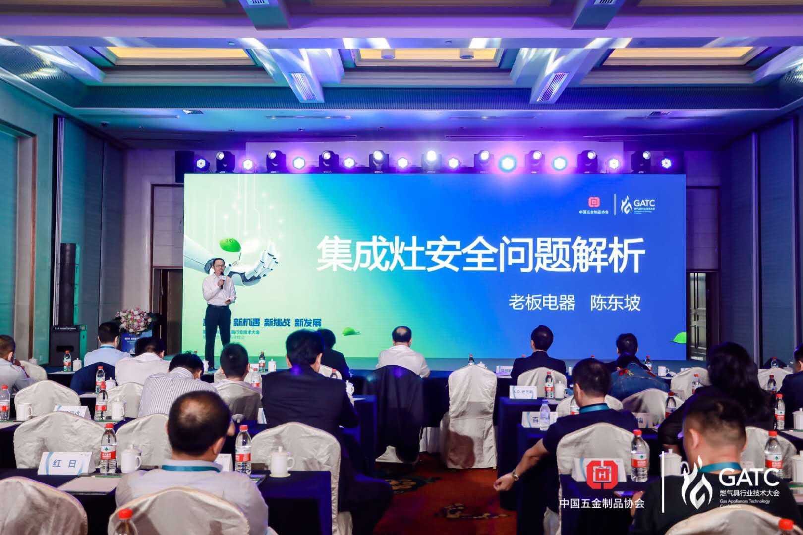 老板电器出席第二届中国燃气具技术大会,引领灶具行业发展新趋势