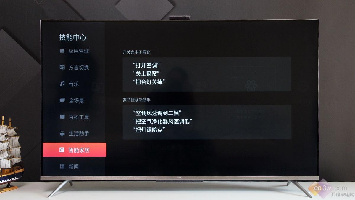有趣好玩的性价比机皇,TCL 55Q7D云社交智慧电视测评