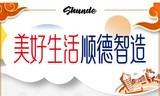 """国美买遍中国助力顺德的""""美好生活"""",见证中国""""智""""造"""