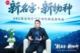 EBC英宝纯专访:空气净化机合N为1,让空气环境更安全健康