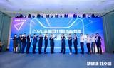 2020中国集成灶行业品牌峰会暨天猫双十一厨热购物季圆满成功