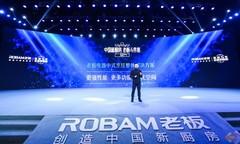 老板电器发布《中国新厨房2020版白皮书》,呼吁行业赋能美好厨房澳门葡京赌场官网