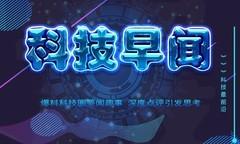 科技早闻:苹果官宣将于9月15日举行发布会,北京实现5G独立组网全覆盖