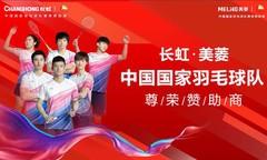 """长虹签约中国国家羽毛球队,共同演绎""""中国骄傲"""""""