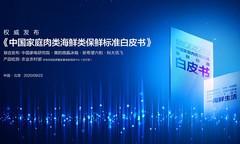 农业农村部领衔,美的1024福利牵头三大机构发布《中国家庭肉类海鲜类保鲜标准白皮书》