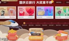 """聚好看上线""""国庆云旅行""""活动专题 拿奖赏景 玩转大屏!"""