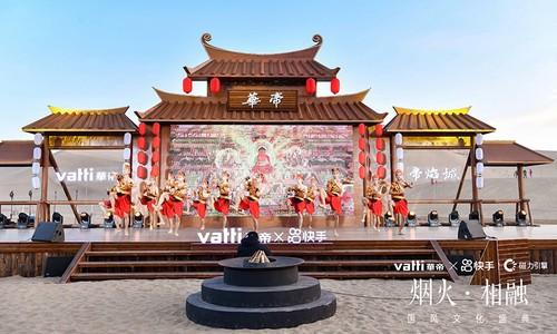 """华帝×快手""""烟火・相融国风文化盛典"""",唱响敦煌大漠传奇"""