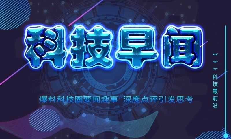 """科技早闻:京东方将于年底向iPhone 12系列供应屏幕,支付宝上线 """" 晚点付 """"功能"""