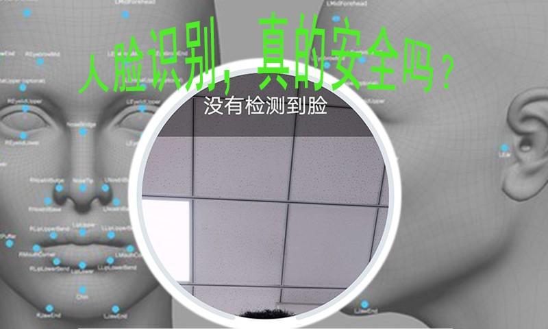 面具竟然能替代人脸解锁手机!人脸识别还安全吗?