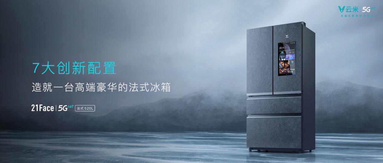 开创智能厨房新时代,云米发布全球首台刷抖音的5G IoT大屏冰箱
