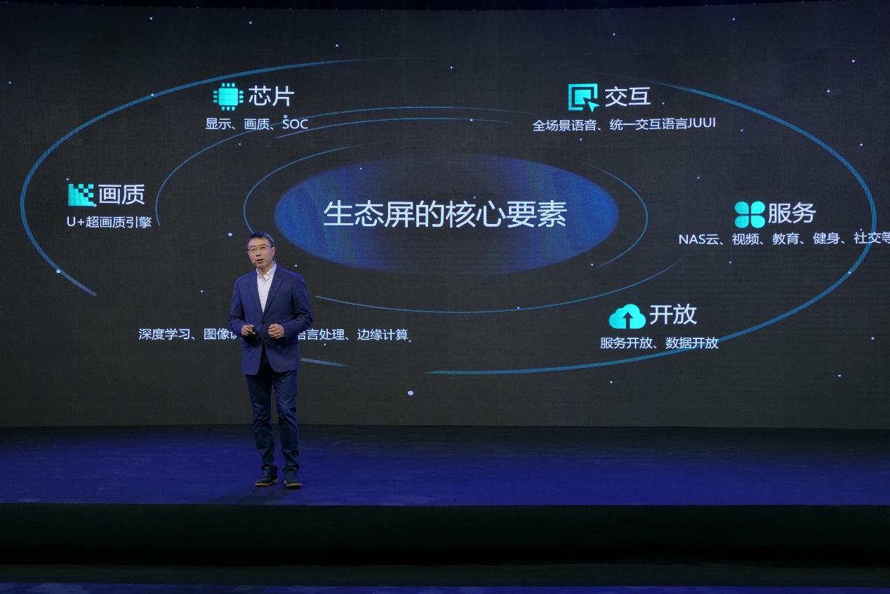 于芝涛:从场景到情景,构建海信屏幕之网
