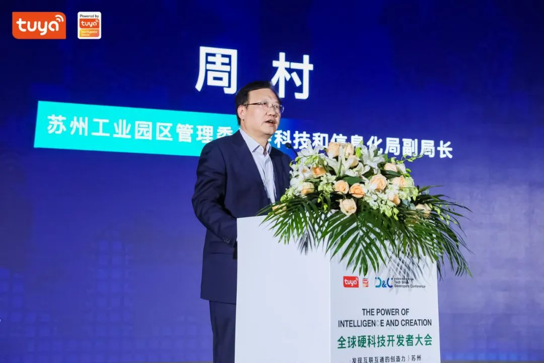 AIoT生态进化,全球硬科技开发者大会(苏州)开启