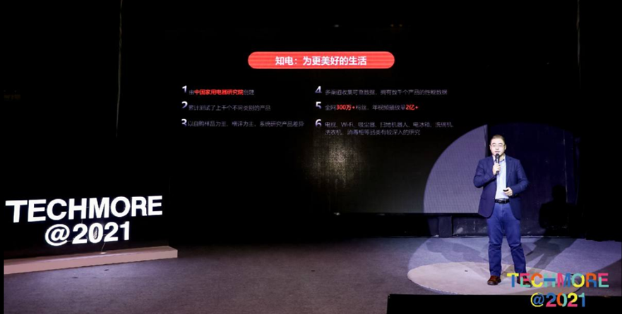 第六届中国智慧家庭大会在京召开,金选奖评选结果发布