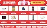 苏宁双十一19小时战报:零售云销售额同比增长170%
