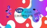 2021亚洲国际消费电子展