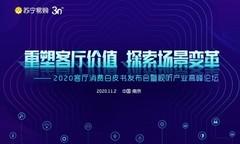 """苏宁双十一发布《2020客厅消费白皮书》,首提""""新客厅经济""""理念"""