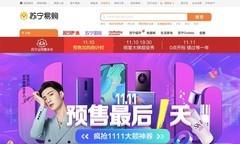 2020双十一四大晚会收视率出炉:北京卫视苏宁易购超级秀居榜首