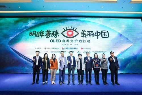 护眼公益项目启动,OLED自发光电视守护青少年眼健康