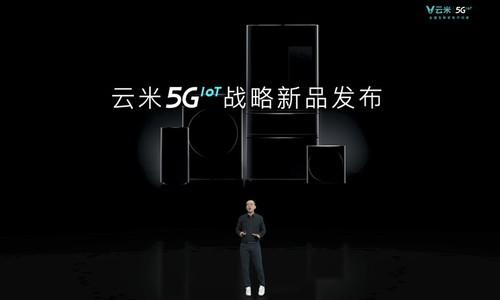 发布多款5GIoT战略新品,云米让5G的家变为现实