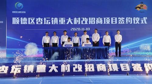 """美的机电将在杏坛打造世界级""""灯塔工厂"""""""