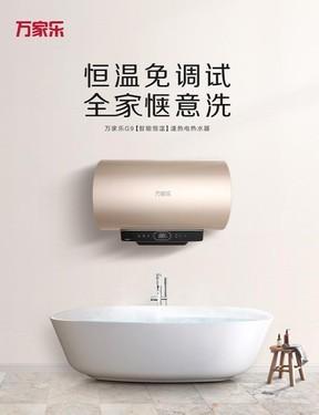 恒温免调试,万家乐G9电热水器新品上市