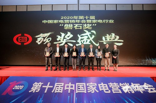 第十届中国家电营销年会,万家乐获磐石奖卓越品质奖