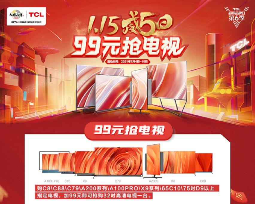 """99元抢电视!TCL""""威5日""""多重优惠送福利,客厅升级正当时"""