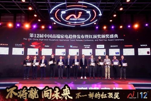 中国高端家电趋势发布 海信激光电视蝉联红顶奖
