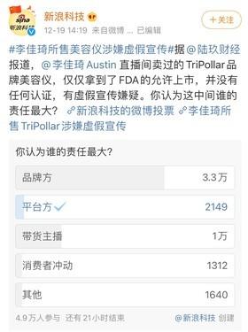 TriPollar代理商初普美容仪承认虚假宣传 向李佳琦道歉