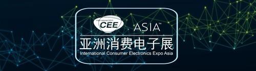 CEEASIA2021亚洲消费电子展年终招展即将截止