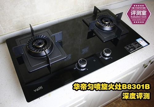 华帝匀喷旋火灶首测:高效稳定大火力成就美好厨房