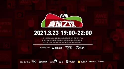 AWE2021定档虹桥国家会展中心,科技生活新十年的帷幕就此拉开