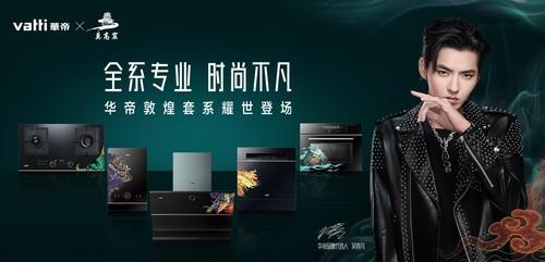 获中国消费卓越品牌,华帝被年轻人推崇