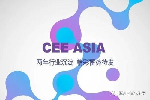 CEEASIA2021亚洲消费电子展规模再次扩大