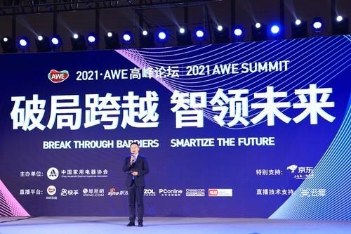 AWE2021高峰论坛落幕 家电产业重新布局未来发展