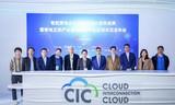 潜心六载,中国家用电器协会云云互联跨界探索落地应用多样性
