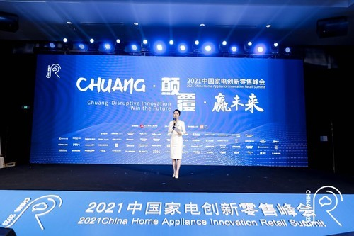 Z世代上线 中国家电创新零售如何应势而动?