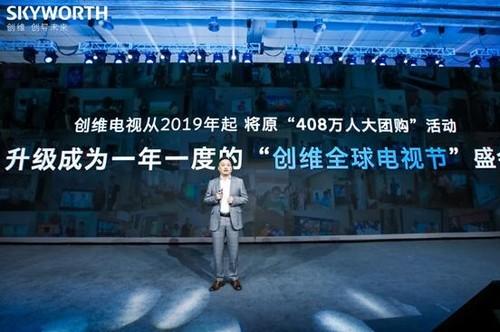 """2021创维全球电视节即将启幕 全球""""维粉""""再迎大屏电视升级浪潮"""
