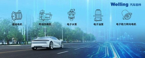 美的威灵汽车部件将携多种技术解决方案亮相2021上海车展