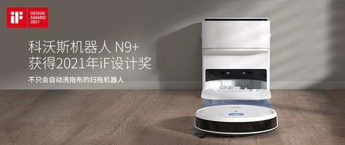科沃斯地宝N9+斩获2021德国IF大奖 创新功能设计领跑扫地机器人行业