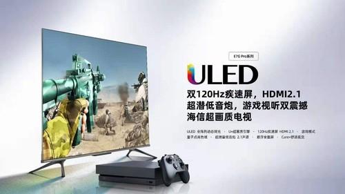 海信ULED游戏电视重磅首发,E7G-Pro开启大屏娱乐新风尚