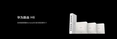 大户型组网新选择,华为路由 H6发布售价1999元