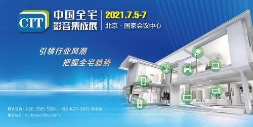 CIT2021中国全宅影音集成展核心亮点展望