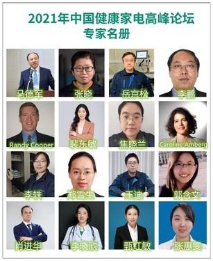 2021年中国健康家电高峰论坛暨健康家电产品发布会